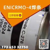 ERNICRMO-4、C276合金焊丝焊条现货-阿斯米合金
