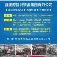 鑫鹏源智能装备集团有限公司  无缝钢管外径18-820 壁厚 1-100