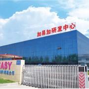 潍坊加易加经贸有限公司