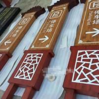 山西太原臨汾樓頂字門頭字景區度假村酒店標牌設計制作圖片