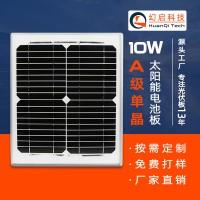 单晶硅滴胶太阳能电池板 太阳能充电板光伏发电组件定制图片