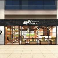 新悅港式茶餐廳加盟費用新悅茶餐廳加盟流程圖片