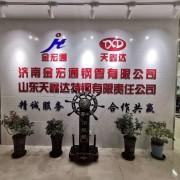 山东天鑫达特钢股份有限责任公司