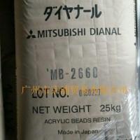 三菱MB2660耐醇树脂MB-2660
