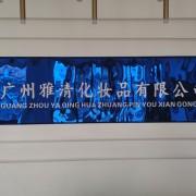 广州雅清医药科技有限公司