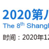 2020物聯網展覽會圖片