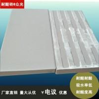 河北耐酸瓷板廠家眾光耐酸磚耐強酸支持定做圖片