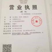 远大塑业(沧州)有限公司
