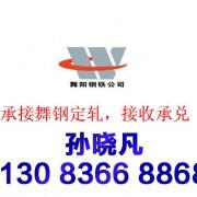 河南三特钢铁有限责任公司