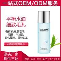 水杨酸平衡理肌水OEM贴牌定制广州雅清化妆品有限公司自主品牌定制ODM半成品供应仿版开发