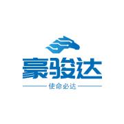 深圳豪骏达国际货运代理有限公司
