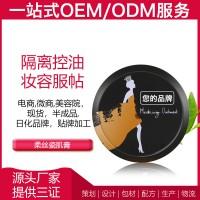 贴牌定制柔丝瓷肌膏OEM广州雅清化妆品有限公司化妆品工厂ODM半成品供应仿版开发