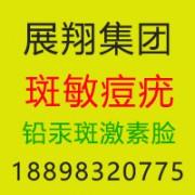 香港展翔生物科技有限公司