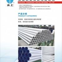 浙江永上特材不锈钢钢管图片