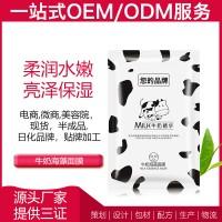 半成品供应牛奶海藻面膜美容院OEM贴牌定制广州雅清医药科技有限公司化妆品工厂ODM仿版开发