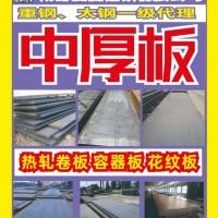 成都中厚板鋼板批發 熱軋鋼板 中厚板 卷板 帶鋼 碳鋼板