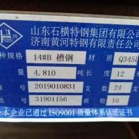 耐低温槽钢Q355D 零下-20度冲击12*6000