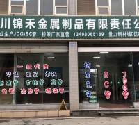 四川锦禾金属制品有限责任公司