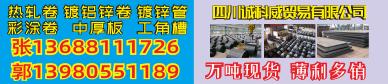 四川诚科威贸易有限公司