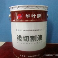切削液(水溶性、油性)、防锈、清洗乳化油