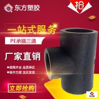 pe三通东方三通pe承插三通塑胶对接三通pe异径三通pe塑料管件三通