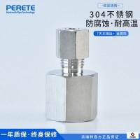 派瑞特5CB 5DB液压直通卡套接头 不锈钢英管内螺纹压力表油管接头