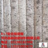 晶鼎 8+7碳化铬复合耐磨钢板 8+7碳化铬耐磨钢板