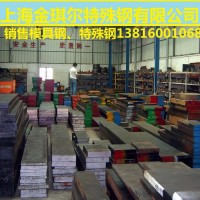 NAK80模具钢材进口批发价格NAK80圆钢板料光板精料加工