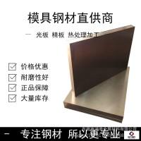 直銷現貨模具鋼板可定制零切批發圓棒模具鋼圖片