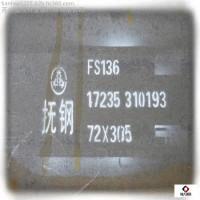 撫順136模具鋼 瑞勝百S136模具鋼  耐腐蝕鏡面模具鋼   瑞典S1366模具鋼  零切加工 批發零售圖片