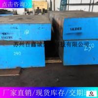 蘇州供應 SKD11冷作模具鋼   規格齊全圖片