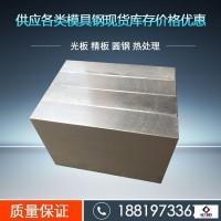 批發零售奧國百祿K720特殊鋼 K110奧國百祿圓棒 模具鋼 k720圖片