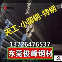 山东·SKH9规格 中山SKH9 特殊钢图片