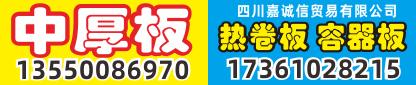四川嘉诚信贸易有限公司