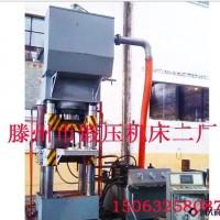 液压机 2000T铁矿粉一次成型油压机床 金属粉末压块液压机