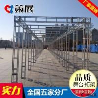 湖北厂家直销钢铁桁架镀锌方管桁架舞台背景架喷绘架展棚展架