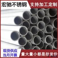 304不銹鋼管 無錫宏馳不銹鋼圖片