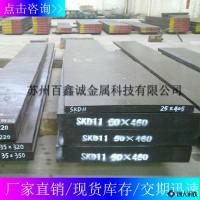 現貨供應 SKD11冷作模具鋼 毛料可加工 精板 光板 圓棒圖片