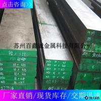 DC53模具鋼材 可加工精板 光板 圓棒 板材 批發零售圖片