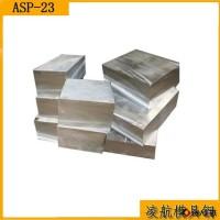 ASP-23 高速鋼  特殊模具鋼    凌航鋼材  廠家直銷高速鋼 SKH-9模具鋼圖片