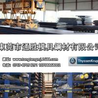 東莞代理德國蒂森克虜伯THYROPLAST 2085模具鋼材圖片