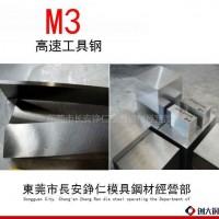 錚仁東莞代理M3美國鉬高速工具鋼 M3可用于拉刀成型銑刀等圖片