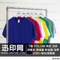 文化衫 吉尔丹JD 63000150g纯棉圆领短袖T恤