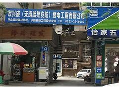 四川友兴成弱电工程有限公司