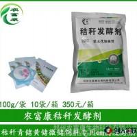 农富康秸秆青储剂