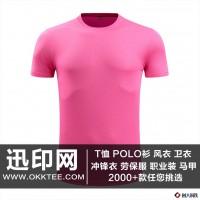 文化衫 广州迅印网文化衫