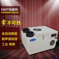 超声波加湿机一体机雾化加湿机NMT-9LY工业加湿器