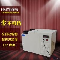 深圳工业增湿器电子仓库加湿机超声波加湿机工业雾化增湿器NMT-35L 东莞增湿器