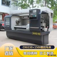 鲁班数控销售卧式数控车床 CK61501500数控车床