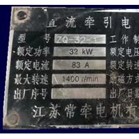 重庆维修ZQ直流牵引电动机 修理电机技术过硬